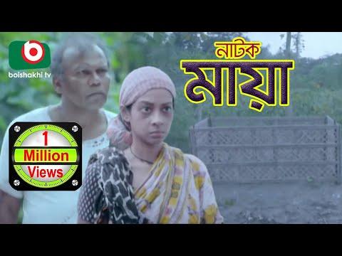 Eid Special Natok | Maya | Fazlur Rahman Babu, Maznun Mizan, Intekhab Dinar | Eid Natok 2017