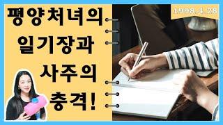 평양처녀의 일기장과  운명의 사주 충격! My diary and destiny.(제3국을 통해 한국에 올 수…