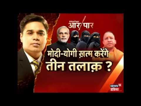 AarPaar: Kya Modi-Yogi Ki Jodi UP Me Poore Karegi Logon Ke Vaade