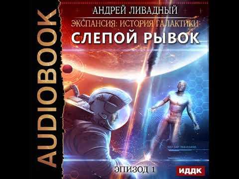 """2001372 Prolog Аудиокнига. Ливадный Андрей """"Экспансия: История Галактики. Эпизод 01. Слепой рывок"""""""