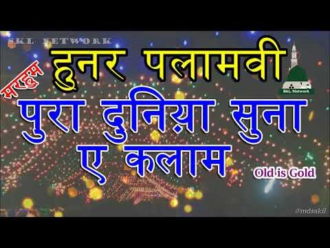 Marhoom Hunar Palamvi || पुरा दुनिय़ा शुना ए दो कलाम World Famous Naat ✓ Old is Gold