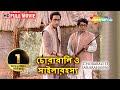 Byomkesh Bakshi - Chorabali O Sailarahasya(HD)   Byomkesh stories   Saptarshi Roy   Biplab Banerejee