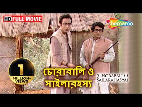 Byomkesh Bakshi - Chorabali O...
