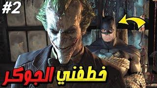 باتمان : خطفني الجوكر و سممني - BATMAN Arkham City !! ??