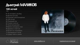 Дмитрий Маликов - 100 ночей