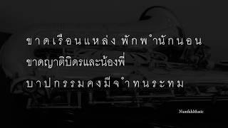 เพลงพระราชนิพนธ์ ชะตาชีวิต/คาราโอเกะ