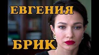 Евгения Брик - биография, личная жизнь, дети и муж. Сериал Садовое кольцо