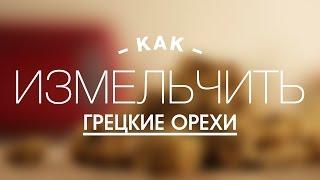 Как Быстро Измельчить Грецкие Орехи || FOOD TV Учимся Готовить