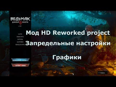 The Witcher 3 Wild Hunt HD текстуры и запредельные настройки графики Мод HD Reworked project