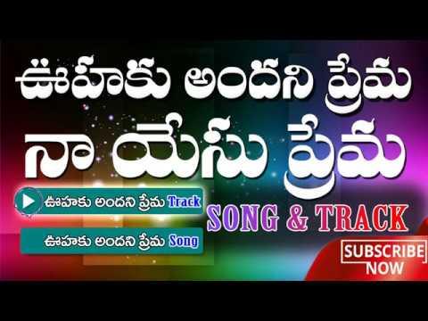 ఊహకు అందని ప్రేమా SONG & TRACK || Voohaku andani prema SONG & TRACK