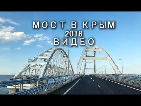 Крым 2018 Крымский мост сегодня спустя 3 месяца после открытия Видео