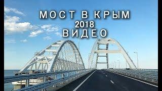Крым 2018 Крымский мост ПУСТОЙ сегодня спустя 3 месяца после открытия Видео
