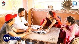 देखिए बिलकुल नई Dhamaka मारवाड़ी कॉमेडी LUNCH IN HOTEL   होटल में खाना   Rajasthani Comedy