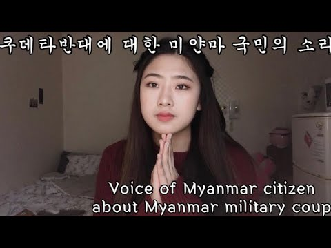 Voice of Myanmar citizens about Myanmar's military coup, 미얀마