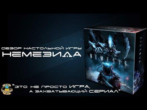 Немезида   Nemesis   Обзор игры