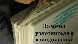 замена уплотнителя в холодильнике(, 2016-12-21T14:36:30.000Z)