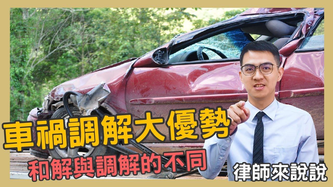 【法律010】車禍調解與和解分不清?來~律師告訴你調解就是這麼棒!➵| 車禍調解 | 車禍和解 | 鄉鎮市調解委員會