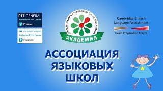Association of language schools