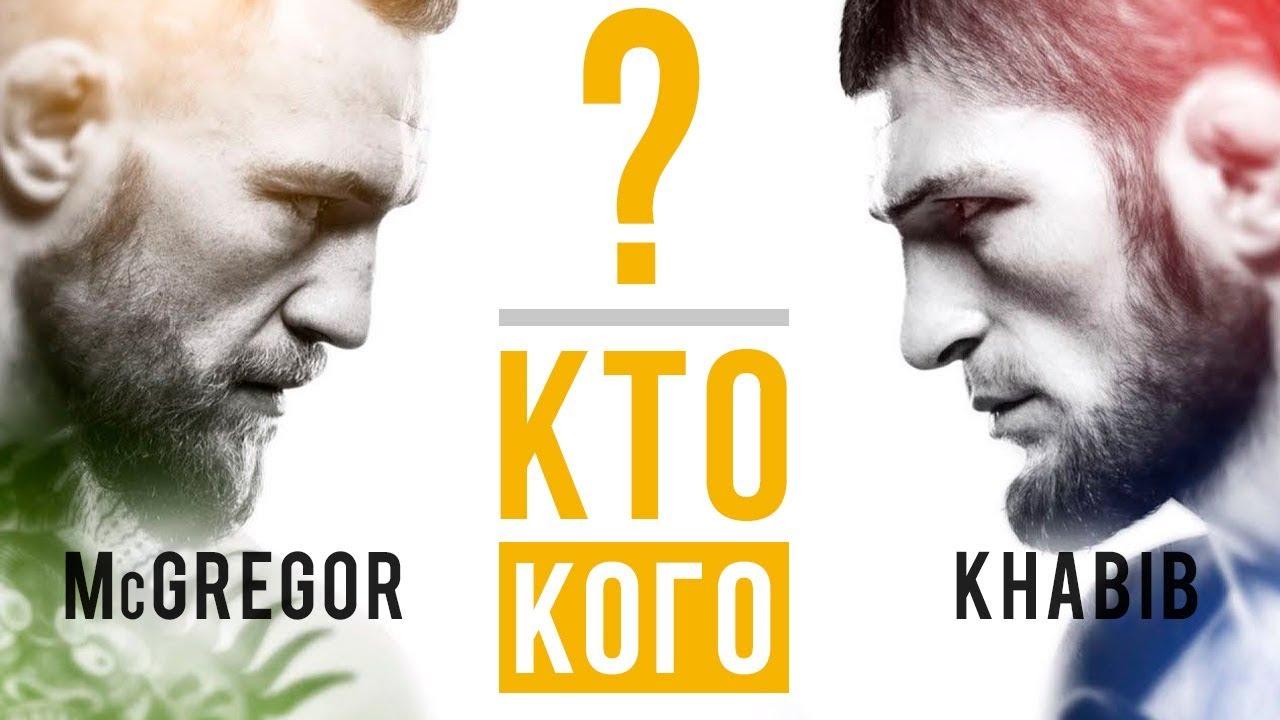 ОБЗОР БОЯ ХАБИБ МАКГРЕГОР | UFC 229 Лучшие Моменты