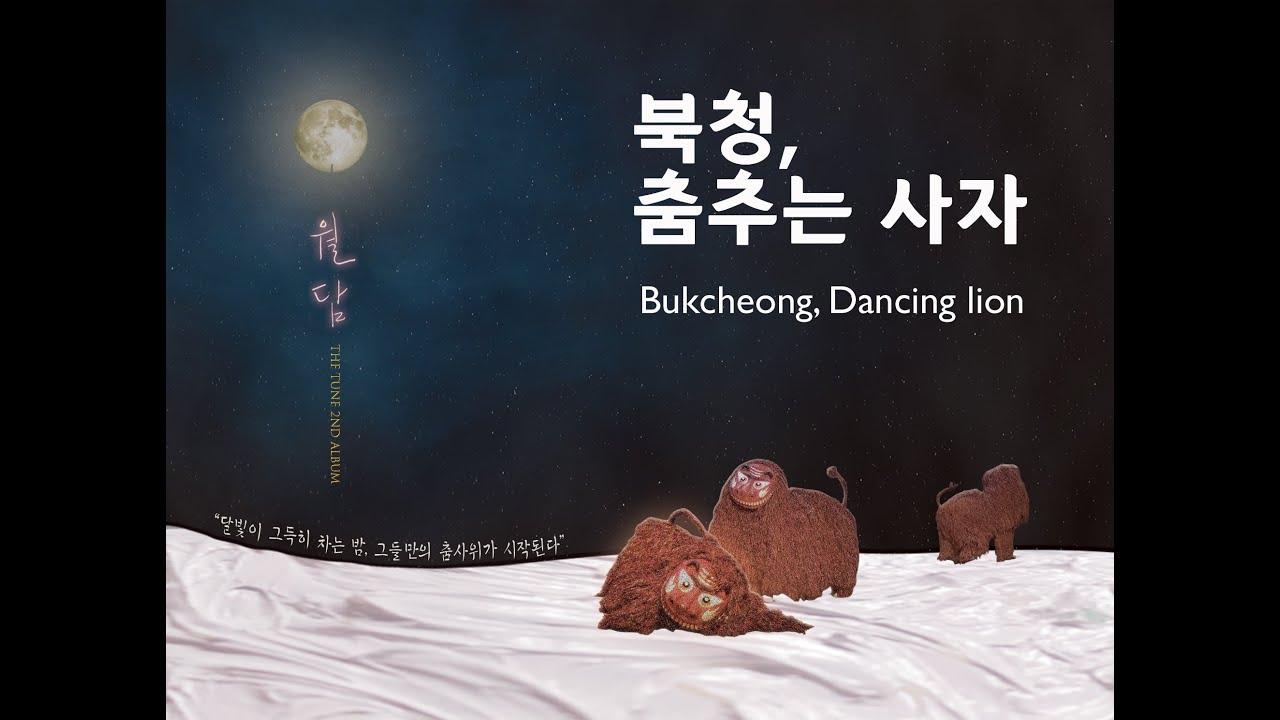 [더튠 THE TUNE_Live 2021] 북청, 춤추는 사자_Bukcheong, Dancing lion