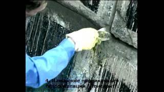 Проникающая гидроизоляция(, 2012-10-31T14:27:01.000Z)