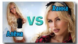 Алёна VS Ханна. Кто красивее?