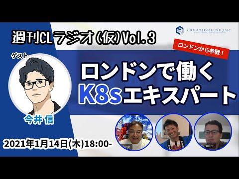 週刊CLラジオ(仮)Vol.3「ロンドンで働くK8sエキスパート」
