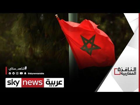 المغرب.. الصيادلة يحذرون من البيع الإلكتروني للأدوية | #النافذة_المغاربية  - 10:58-2021 / 5 / 13
