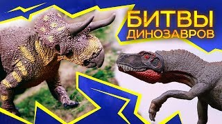 Гереррозавр VS Насутоцератопс БИТВА ДИНОЗАВРОВ | Документальный фильм про динозавров
