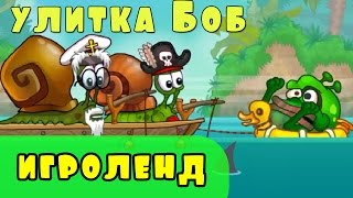 Мультик ИГРА для детей УЛИТКА БОБ [23] серия Приключение УЛИТКИ БОБА на острове