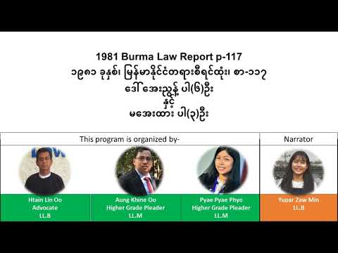 1981 Burma Law Report  p.117 ၁၉၈၁ ခုနှစ်၊ မြန်မာနိုင်ငံတရားစီရင်ထုံး၊ စာ-၁၁၇