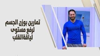 تمارين بوزن الجسم لرفع مستوى لياقة القلب Cardio - ناصر الشيخ