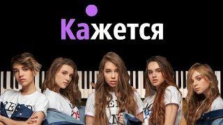 OPEN KIDS - Кажется ● караоке | PIANO_KARAOKE ●ᴴᴰ + НОТЫ & MIDI