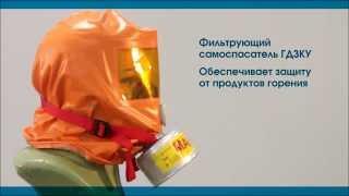 видео Газодымозащитный респиратор