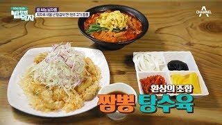 대한민국 유일무이 황금 비주얼! 원주 고기 짬뽕 & 바삭 탕수육! thumbnail