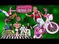 CHOTU DADA KI CYCLE RACE  