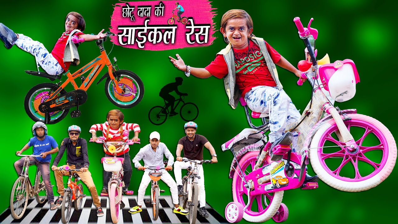 """CHOTU DADA KI CYCLE RACE   """"छोटू की साइकिल रेस """" Khandesh Hindi Comedy   Chotu Comedy Video"""
