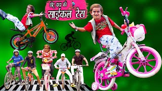 CHOTU DADA KI CYCLE RACE |
