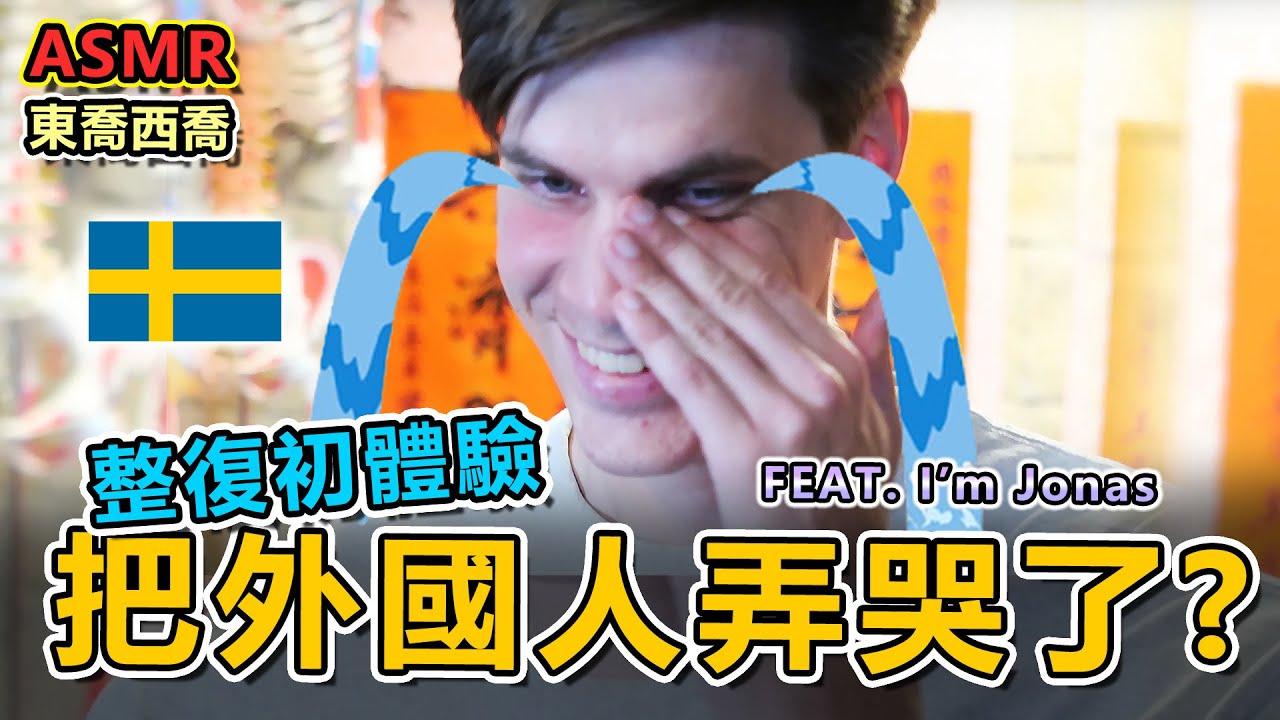 到底是什麼讓外國人又哭又舒服?  ASMR, Cracks & Relax │【東喬西喬】Ep.13