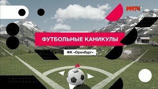 Футбольные каникулы. ФК «Оренбург»