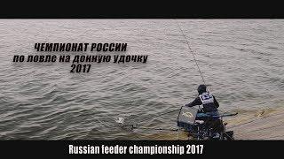 ЧЕМПИОНАТ РОССИИ- ФИДЕР 2017