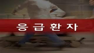 돌킥] 공포라디오 응급환자 [2ch괴담/일본괴담/무서운이야기/괴담/실화/호러]