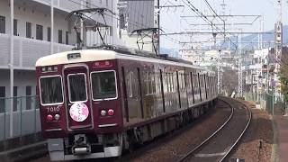 【阪急】7000系 7010F(さくらHM) 特急新開地行 岡本発車 (FHD)