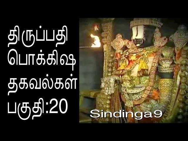 திருப்பதி பொக்கிஷ தகவல்கள் பிரம்மோற்சவம்  பகுதி:20 Tirupati Treasures Information Chapter : 20