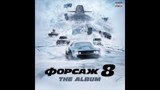 Furious / Форсаж 8 - Музыка из Фильма в Высоком Качестве Звука [HQ] | Студийный Альбом скачать