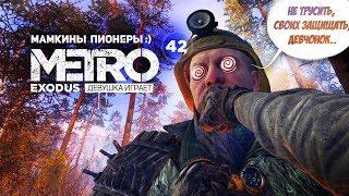 ЛАГЕРЬ ПИОНЕРОВ, стелс провалился ➤ часть 42 ➤ METRO EXODUS Метро Исход
