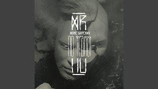 Макс Барских – Кровь-вода