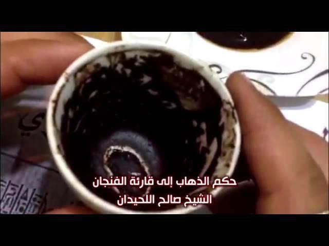 حكم الذهاب إلى قارئة الفنجان الشيخ صالح اللحيدان حفظه الله Youtube