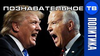 Главный УЖАС и КОШМАР американских выборов (Артём Войтенков)