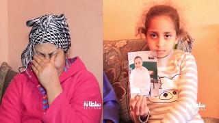 عائلة الطفلة هبة: هبة اختطفت والخاطفة اتصلت بنا بالهاتف وهذا ما طلبته منا